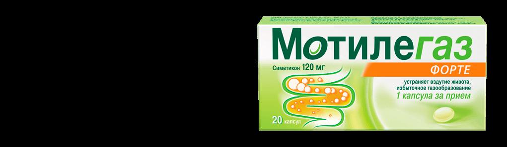 Инструкция Мотилегаз